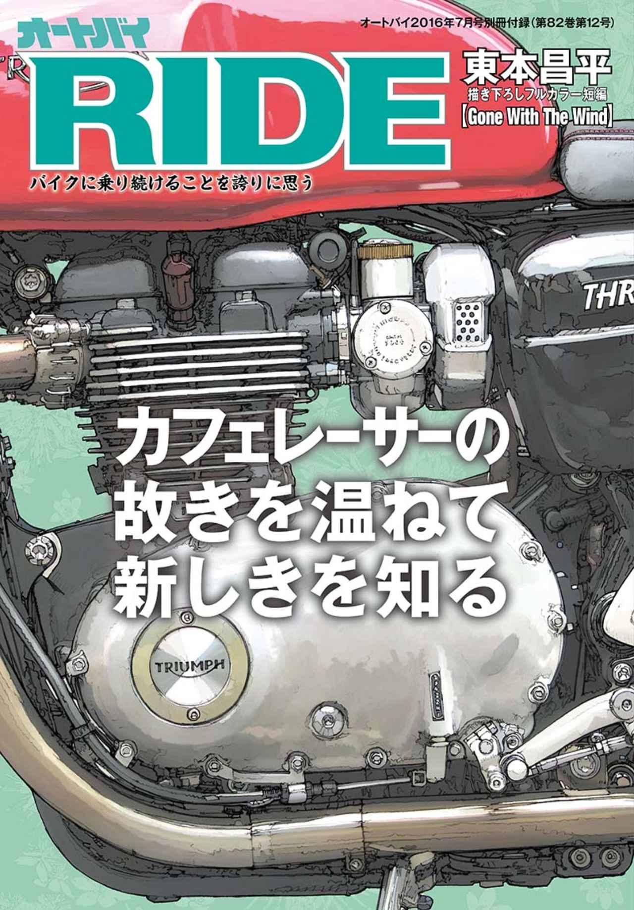 画像1: 新生【RIDE】第8号、6月1日(水曜日)発売!!!