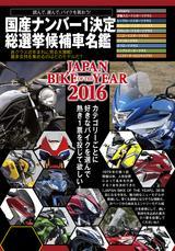 画像: 「JAPAN BIKE OF THE YEAR 2016」Web投票サイト(※最初にご覧ください)