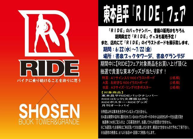 画像1: RIDEフェア開催中!