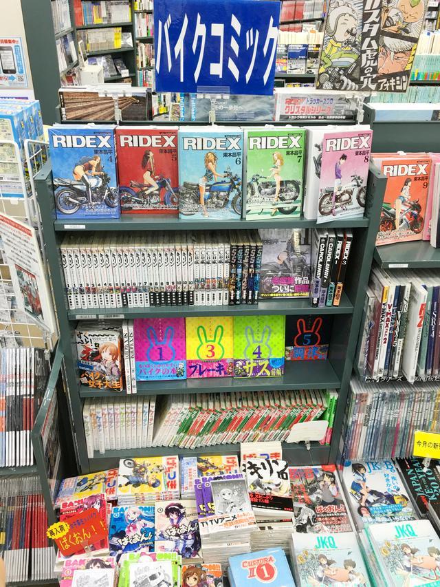 画像: フェア対象商品以外にも、バイクコミックほか、バイク誌のラインアップが充実しています。