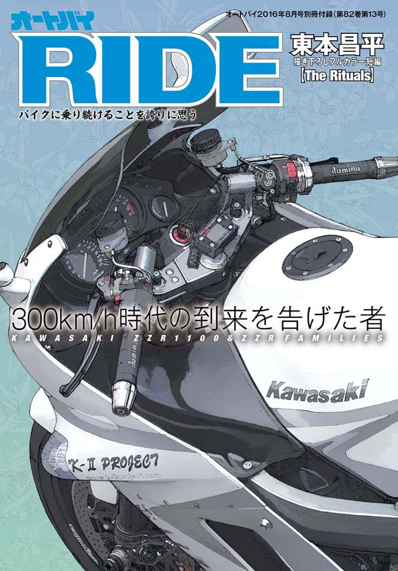 画像: 新生【RIDE】第9号、7月1日(金曜日)発売!!!