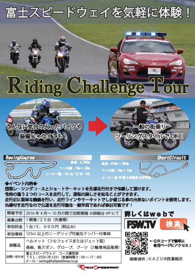 画像: ツナギ不要!愛車で富士の2つのレーシングコースを楽しめる 「ライディングチャレンジツアー」