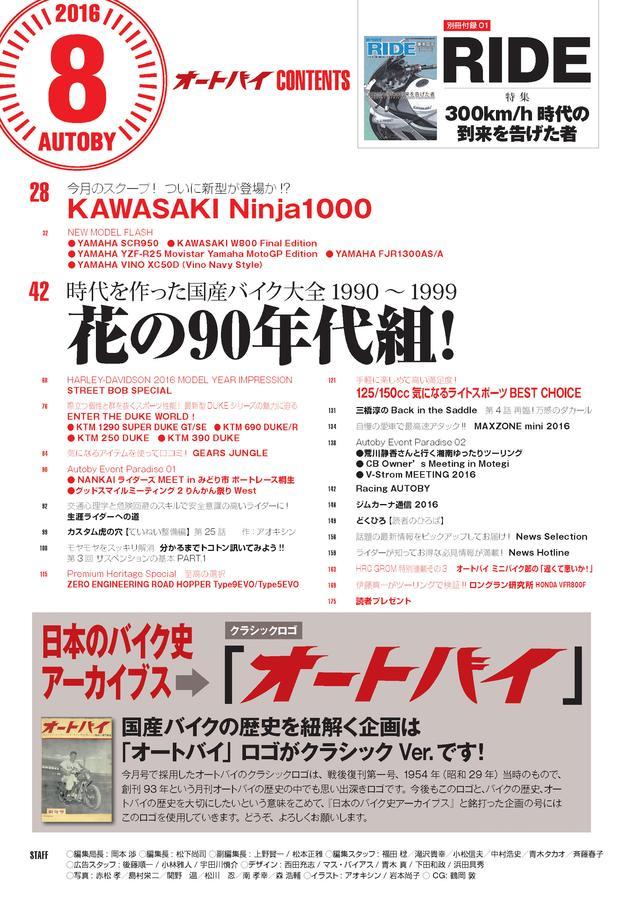 画像8: ヤマハSCR950や、新型ニンジャ1000も濃厚仕様でお届け!