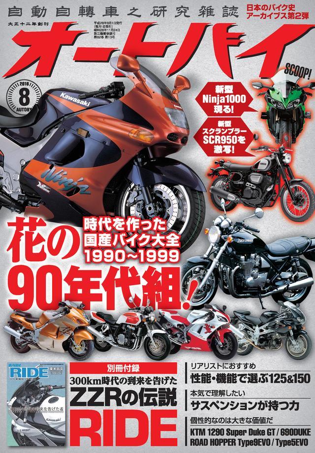 画像: D型のZZ-R1100が目印! オートバイ8月号は980円(税込)!