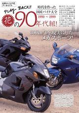画像3: ヤマハSCR950や、新型ニンジャ1000も濃厚仕様でお届け!