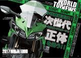 画像1: ヤマハSCR950や、新型ニンジャ1000も濃厚仕様でお届け!