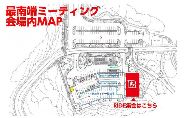 画像2: RIDE集会@佐多岬の会場ご案内