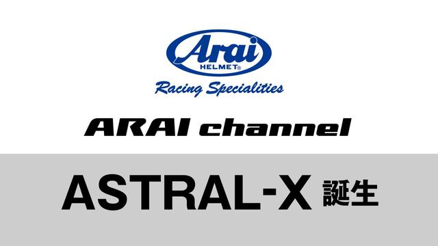 画像: ARAI channel Vol.29 - ASTRAL-X 誕生 youtu.be