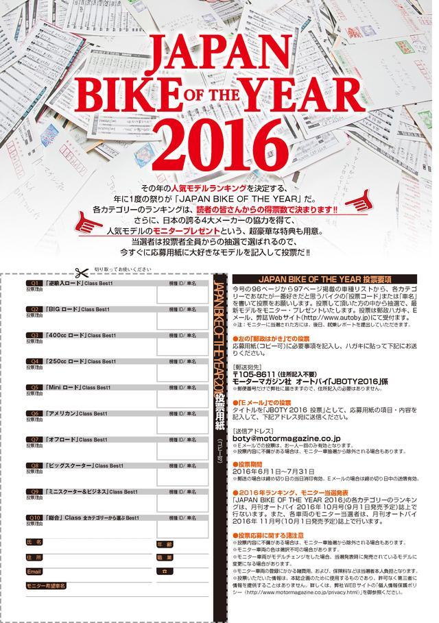 画像1: 投票期限迫る! 豪華モニター車が当たる【JAPAN BIKE OF THE YEAR 2016】は7月31日まで!