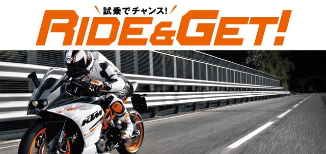 画像: READY TO RACE - KTM JAPAN