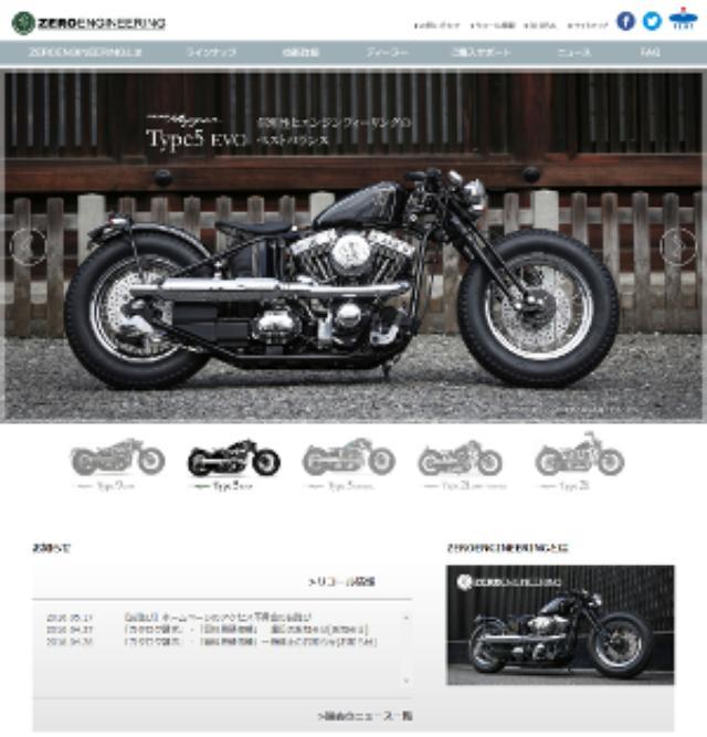 画像: ROAD HOPPER | ゼロエンジニアリング 公式サイト