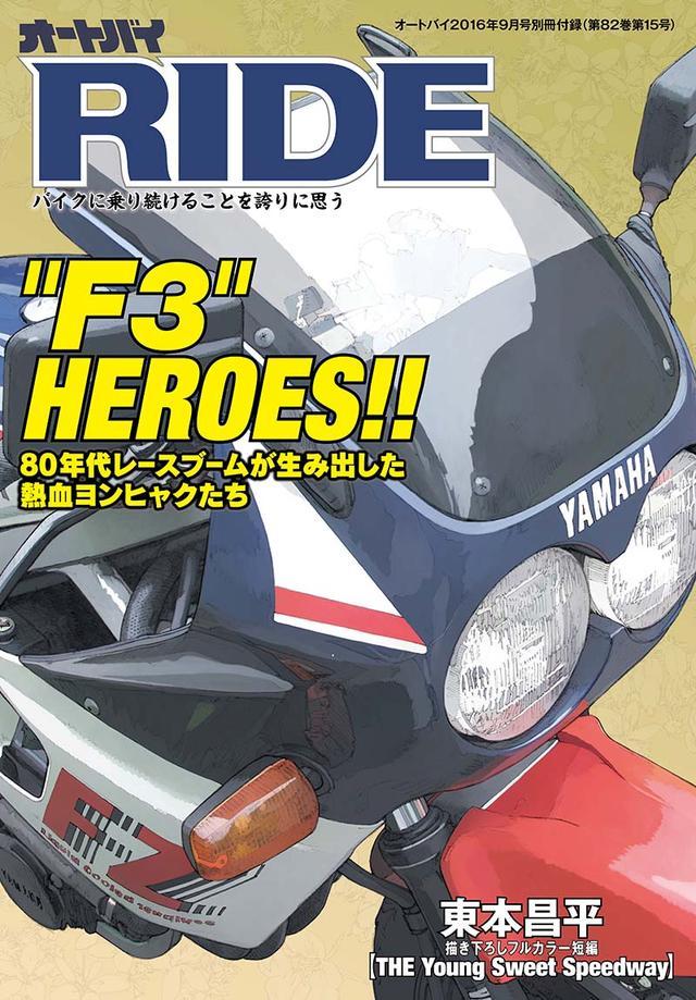 画像1: 新生【RIDE】第10号、8月1日(月曜日)発売!!!