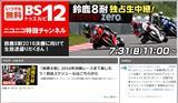 画像: 詳細はコチラ http://www.twellv.co.jp/sp/event/8tai/?utm_source=twitter&utm_medium=cpc&utm_campaign=click