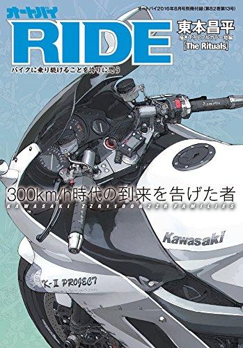 画像: オートバイ 2016年8月号 [雑誌]   本   Amazon.co.jp