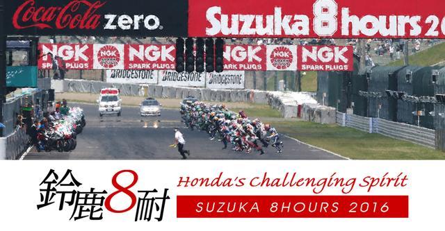 画像: 2016 鈴鹿8耐 | Honda