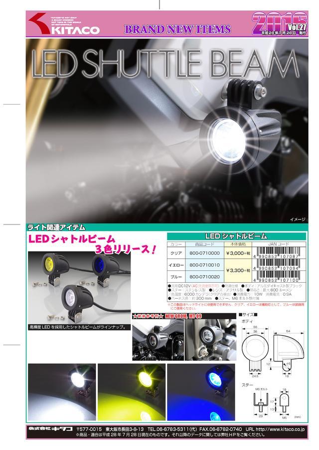 画像: 補助灯&装飾灯として活用できるかも!