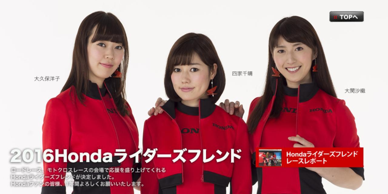 画像: Honda|バイク|レース観戦&イベント情報