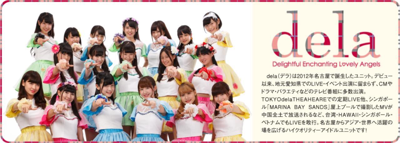 画像: 咲き誇れ!美少女達!!|名古屋美少女ファクトリー