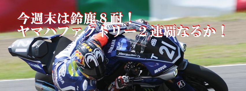 画像: Racing Autoby | Facebook