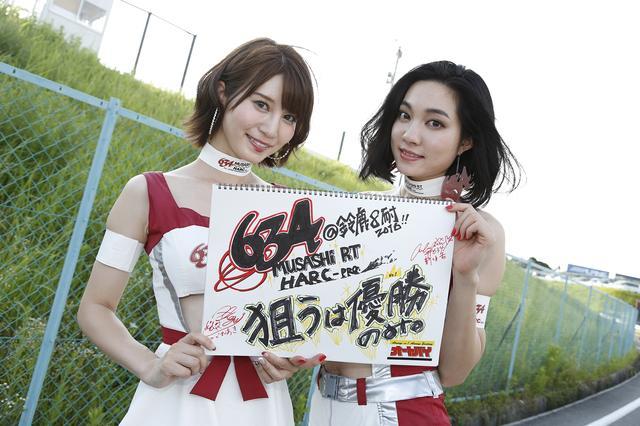 画像1: <8耐応援メッセージ2016>MuSASHi RT HARC-PRO.レースクィーン