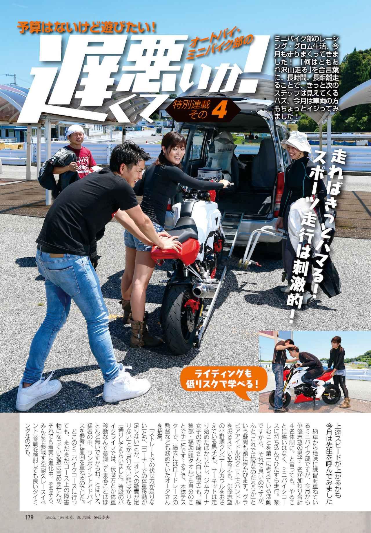 画像: 今回で4回目となるレギュラー企画「遅くて悪いか!」では、オートバイ・ミニバイク部のとりとめのない活動をレポート。