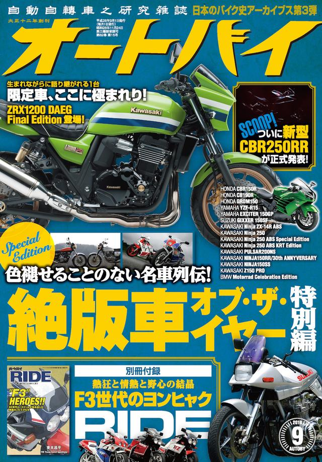 画像: オートバイ 2016年 9月号 販売価格(税込): 980 円