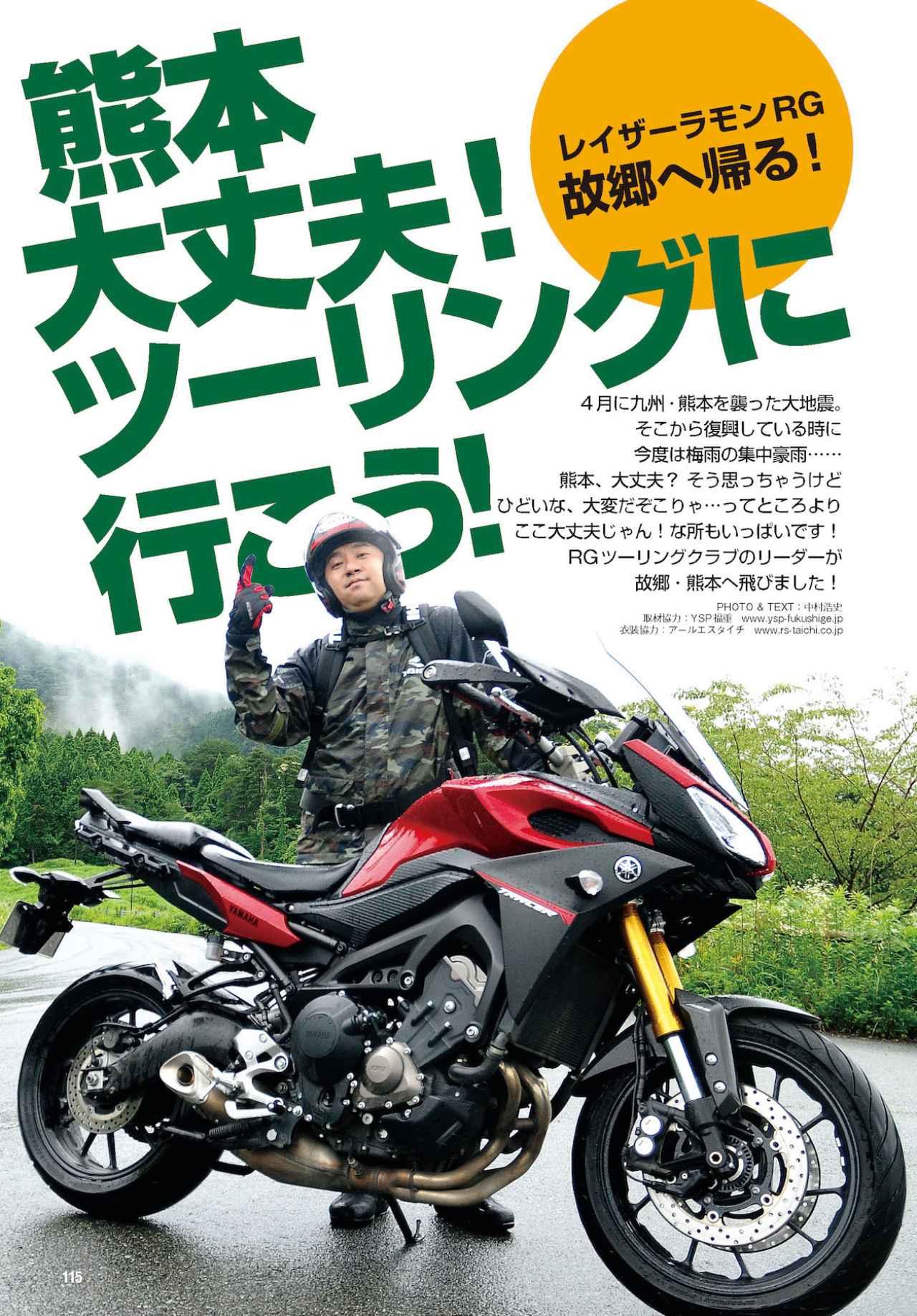 画像: レンタルバイクで熊本ツーリング、あいにくの天候だったようですが…お笑い芸人のレイザーラモンRGさんが走ります! 次回は日程も公開して走るそうですが…。
