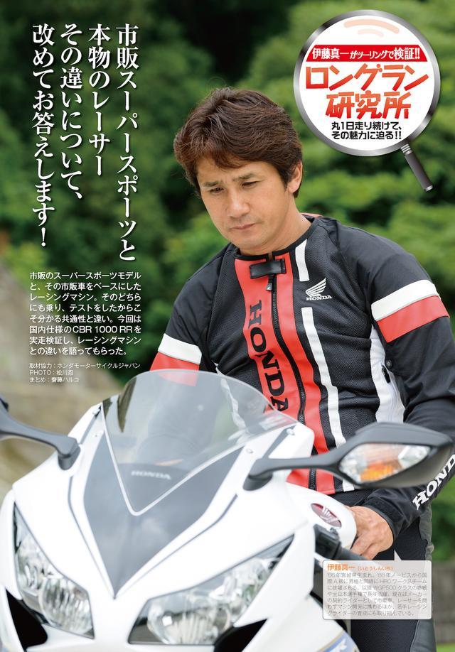 画像: 伊藤真一さんは寝れ親しんだCBR1000RRに試乗。本物のレーサーとレプリカの違い、フルパワーと国内仕様の違いなど、キッチリと語って頂きました!