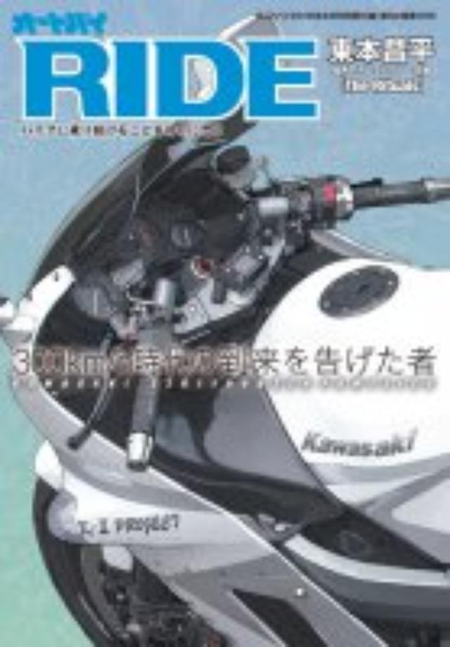 画像: モーターマガジン社 / オートバイ 2016年 8月号