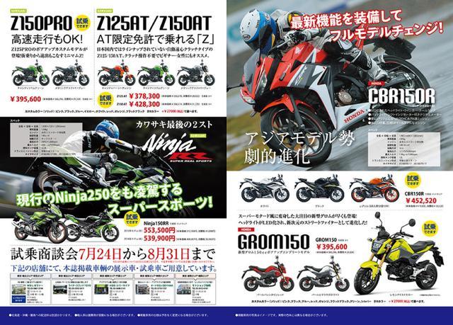 画像: 『7/24(日)より新型CBR150R、GROM150、Z150PRなど軽軽二輪の試乗会を開催!』