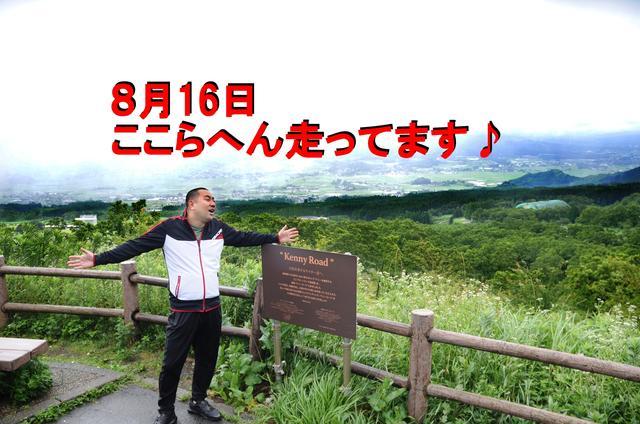 画像: ケニーロードの絶景展望台 ここ、RGさんお気に入りの場所!