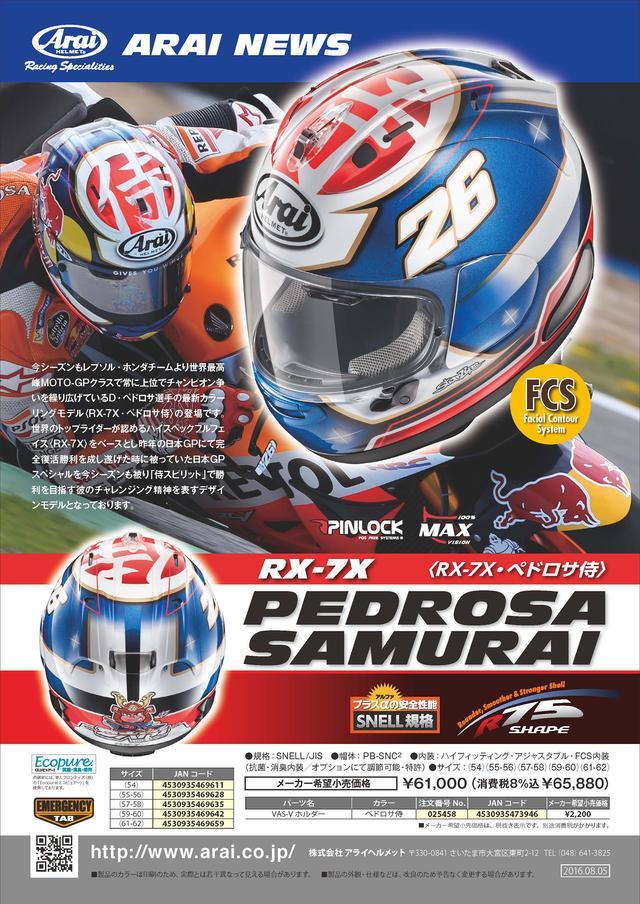 画像3: MotoGPライダー、D・ペドロサ選手の新型レプリカヘルメットが発売に!