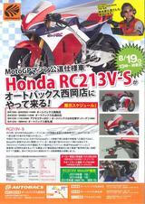 画像: オートバックス西岡店での納車式には、鈴木亜久里さんも出席!