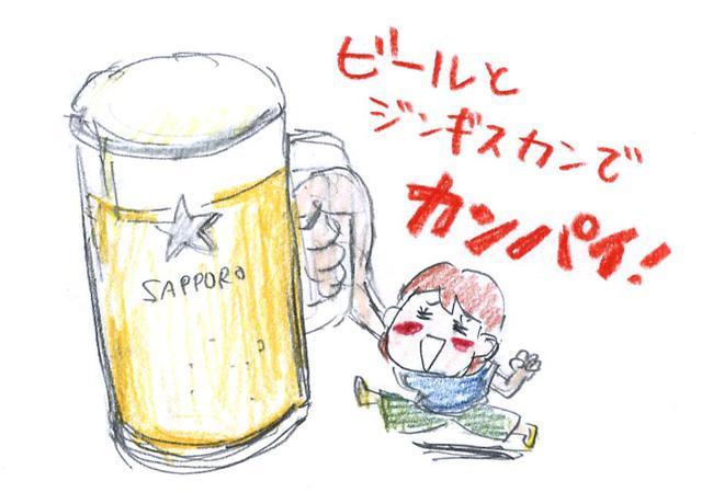 画像: ビールはファイブスター!