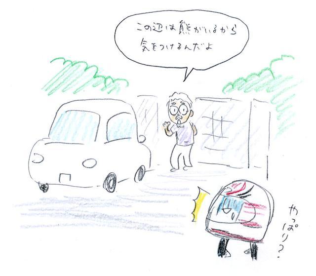 画像9: <GROMで林道>クマに注意!道東林道ツーリング2016編(その2)