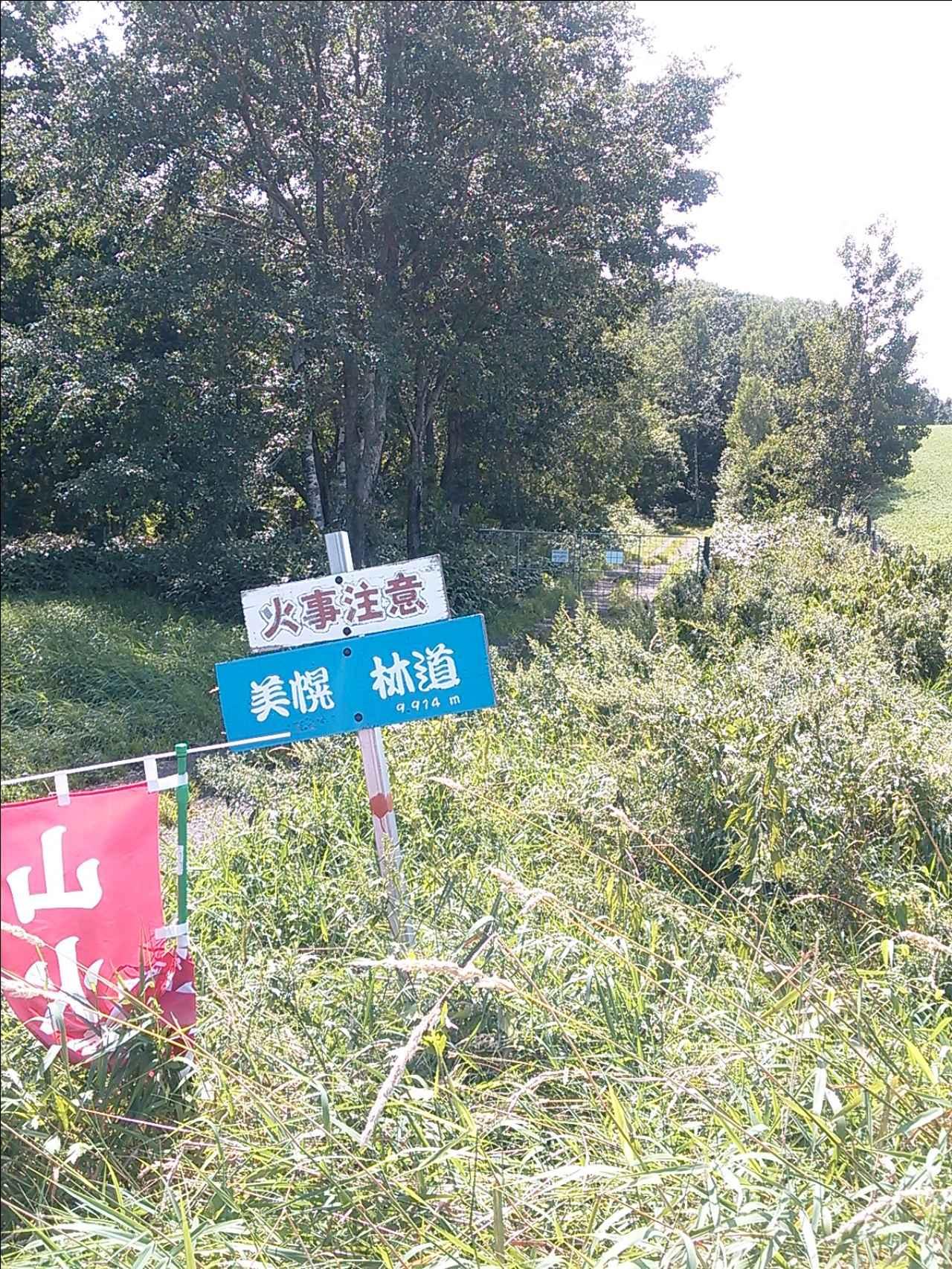 画像3: <GROMで林道>クマに注意!道東林道ツーリング2016編(その1)
