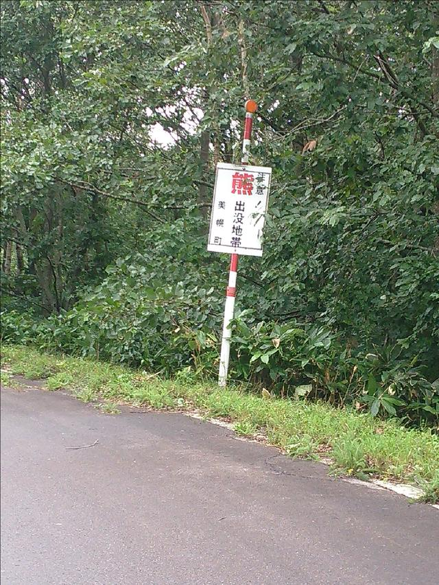 画像2: <GROMで林道>クマに注意!道東林道ツーリング2016編(その2)