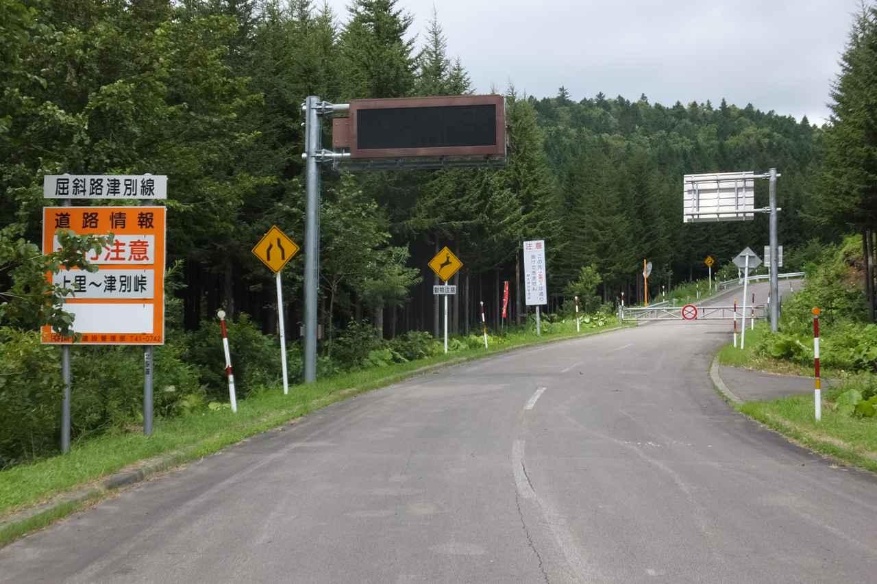 画像8: <GROMで林道>クマに注意!道東林道ツーリング2016編(その1)