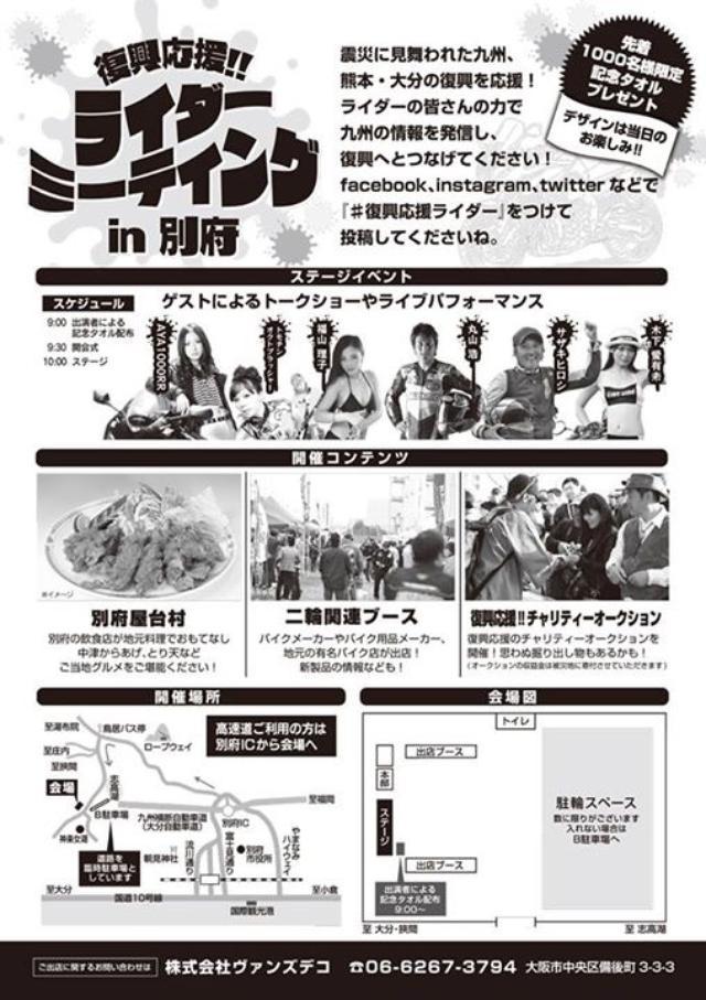 画像2: ≪ライダーから九州を元気にしよう!!≫ということで、 「復興」をテーマに別府でミーティングイベント開催