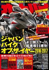 画像: 販売価格(税込): 1,000 円 発売日 : 2016年 9月 1日