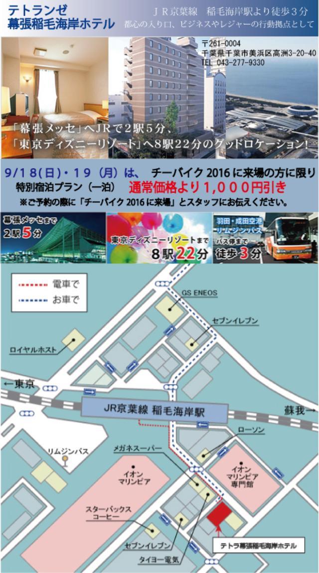 画像: 新着情報 - チーバイク2016 稲教バイク大試乗会