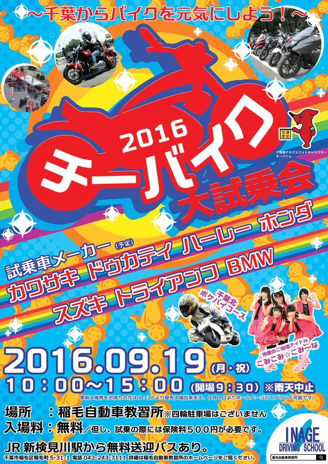 画像: 2016年9月19日(月・祝)千葉からバイクを元気にしよう! チーバイク大試乗会