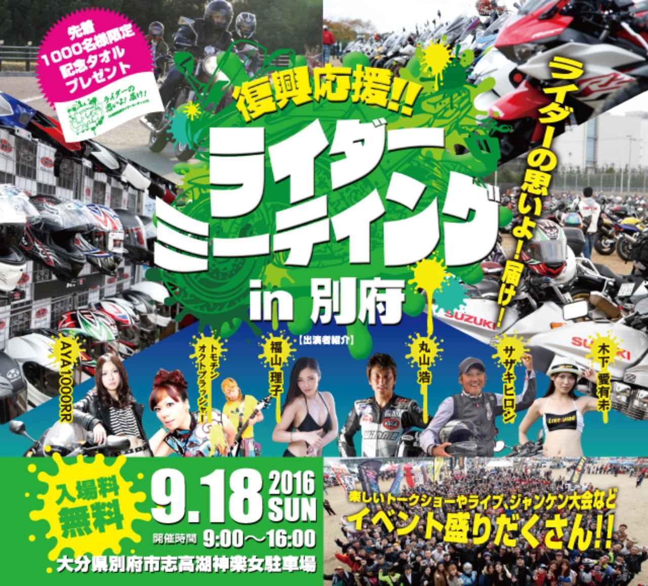画像1: ≪ライダーから九州を元気にしよう!!≫ということで、 「復興」をテーマに別府でミーティングイベント開催