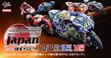 画像: 2016 FIM MotoGP™ 世界選手権シリーズ第15戦 MOTUL 日本グランプリ