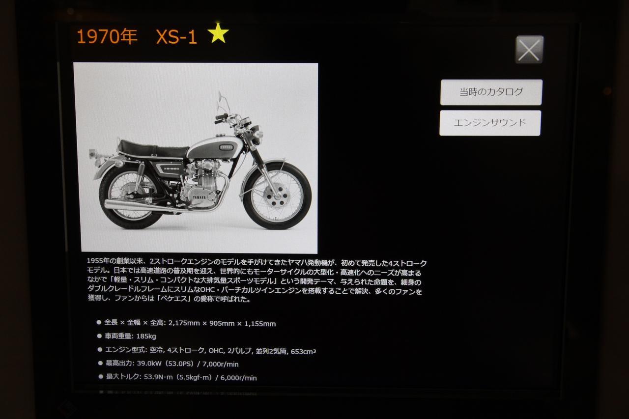 画像4: 「歴史製品展示Zone」は年代別にモデルを展示!