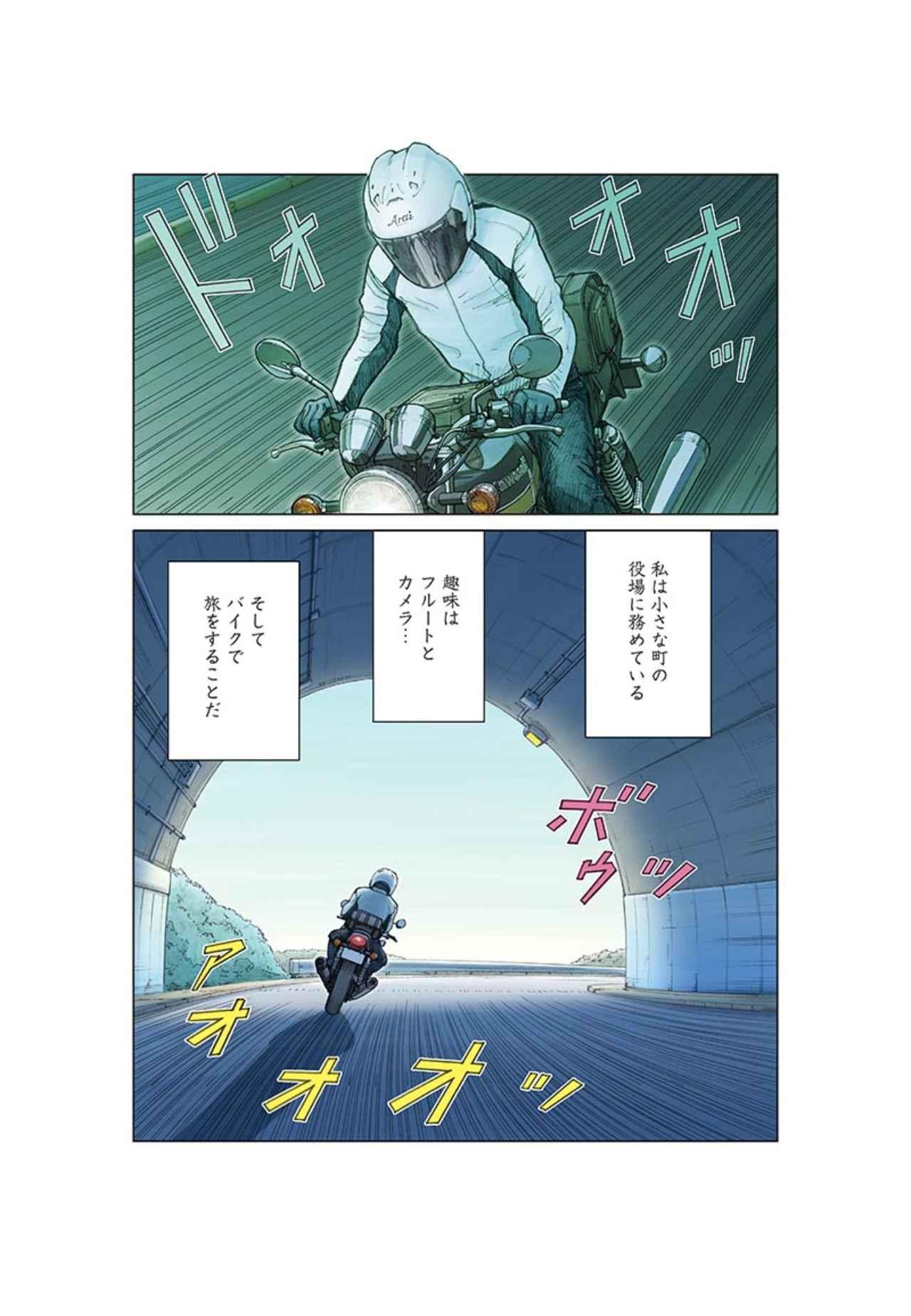 画像3: 新生【RIDE】第11号、発売中!!!