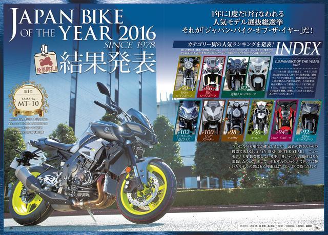 画像: そしてそして、オートバイの10月号と言えば毎年恒例の人気モデル投票企画「JAPAN BIKE OF THE YEAR」の結果発表! 今年はどんなモデルが読者の皆様に支持されたのか? そしてその理由は?