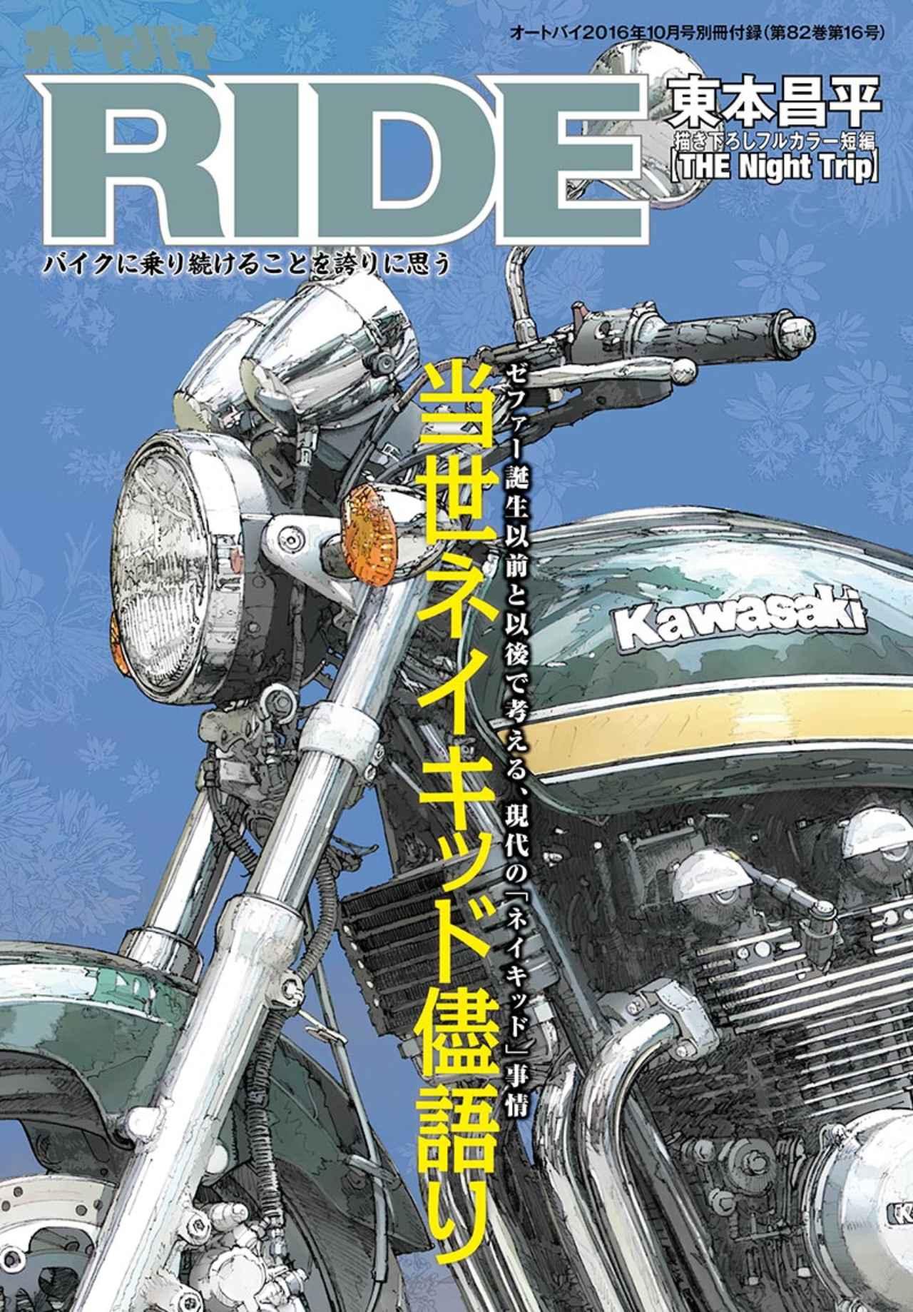 画像1: 新生【RIDE】第11号、発売中!!!