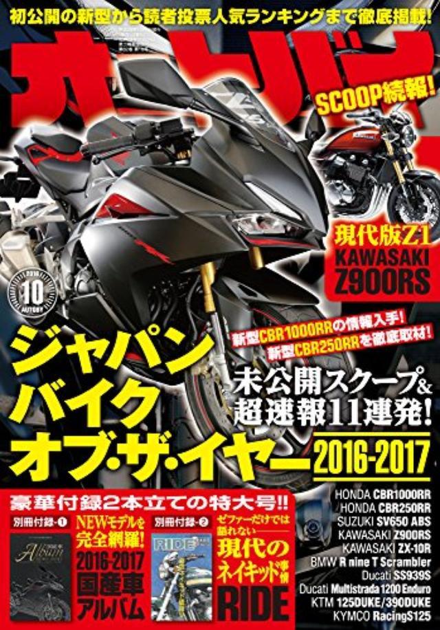画像: オートバイ 2016年10月号 [雑誌] | 本 | Amazon.co.jp
