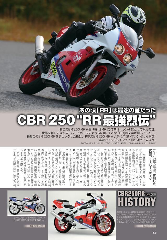 画像: 「CBR250RR」というと、こちらのモデルを思い浮かべる方も多いハズ。振り返りインプレッション記事も収録しています。